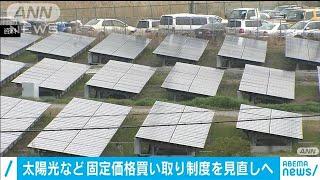 再生可能エネルギー 固定価格から市場連動へ(20/06/05)