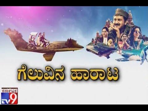 "Geluve Harata: Ramesh Arvind's ""Pushpaka Vimana"" Running Successfully"