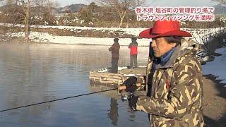 「おとな釣り倶楽部」は今回、栃木県宇都宮市を訪れます。大谷石の採掘場跡や餃子のまちならではのスポットに出かけ、塩屋町の管理釣り場でトラウトフィッシングを楽しみ ...