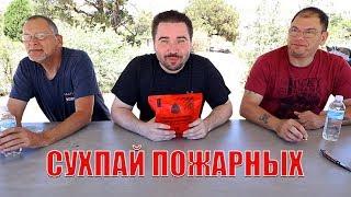 Американцы пробуют Сухпай Пожарных Польши