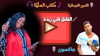 جديد202 نانسي الارسالية-شيشاي -القلقل قلبي زيدة
