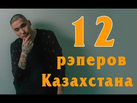 12 КАЗАХСТАНСКИХ РЭПЕРОВ,