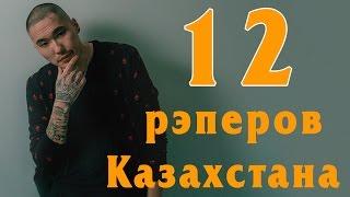 Download 12 КАЗАХСТАНСКИХ РЭПЕРОВ, КОТОРЫХ НЕ СТЫДНО СЛУШАТЬ! Mp3 and Videos