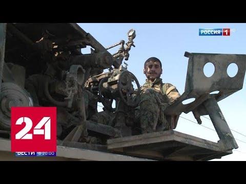 Россия гарантировала безопасность. Курды покидают северо-восток Сирии - Россия 24