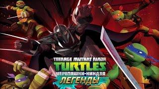 Черепашки-Ниндзя: Легенды ИСПЫТАНИЕ КЛАСС МОЩЬ TMNT Legends (IOS/Android Gameplay 2016)