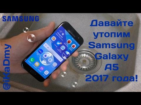 Давайте утопим Samsung Galaxy A5 2017 (тест IP68)
