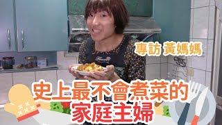 黃媽媽的美味料理秘密!專訪史上最不會煮菜的家庭主婦
