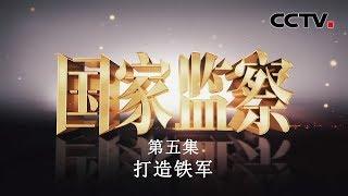 《国家监察》 第五集 打造铁军| CCTV