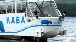 珍しい水陸両用車KABA号の上陸シーンです。