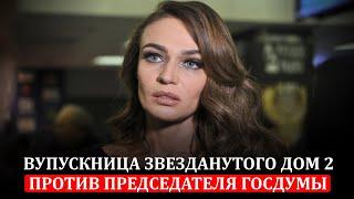 Водонаева против Володина!