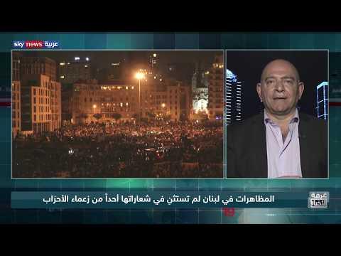 لبنان.. استمرار موجة الغضب الشعبي  - نشر قبل 6 ساعة