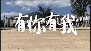 Publication Date: 2020-11-01 | Video Title: 《有你有我》❤️ || 匯基書院(東九龍) 19-20 六戊