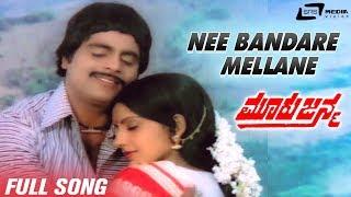 Nee Bandare Mellane | Mooru Janma | Ambarish | Ambika | Kannada Video Song