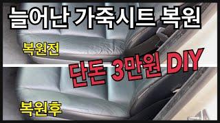 차량가죽시트복원 단돈 3만원에 DIY : 중고BMW 고…