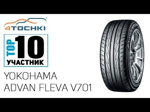 Летняя шина Yokohama ADVAN Fleva V701 на 4 точки.