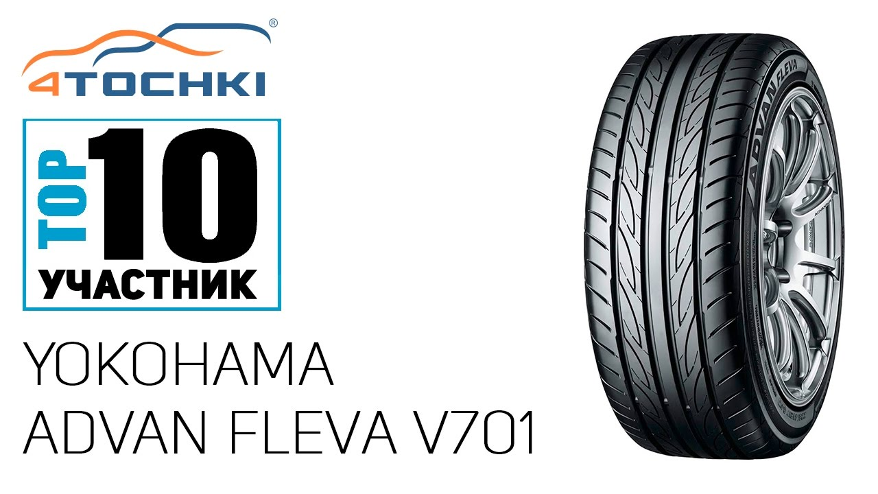 Летняя шина Yokohama ADVAN Fleva V701 на 4 точки. Шины и диски 4точки - Wheels & Tyres