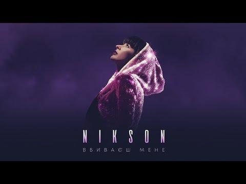 Nikson - Вбиваєш Мене