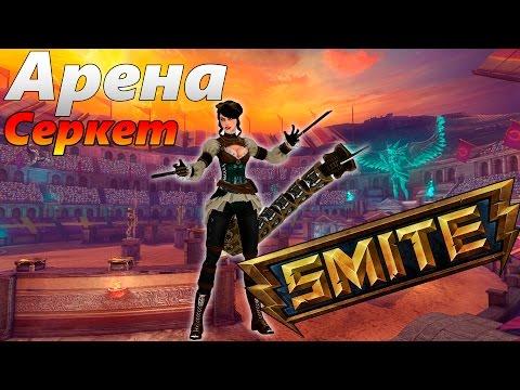видео: smite - Арена (arena) - Серкет (serqet)