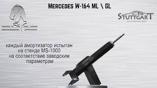 Ремонт заднього амортизатора Меrcedes W 164 ML та GL