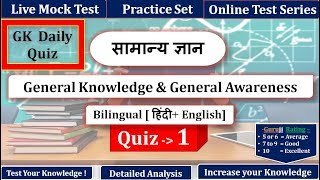 Rrb GK quiz Test Series  #1 General Knowledge awareness rrb group d alp questions mock Test in hindi