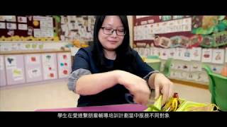 Publication Date: 2020-06-26 | Video Title: 聖公會聖提摩太小學 - (主題:言)