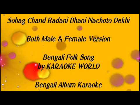 Sohag chand bodoni dhoni nacho to dekhi mp3 song download lok o.