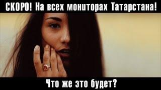 Руслан Трапезников, Адашма Жиллэрдэ (тизер), татарские клипы, татарские песни,
