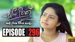 Sangeethe | Episode 296 30th March 2020 Thumbnail