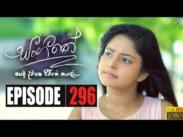 Sangeethe | Episode 296 30th March 2020