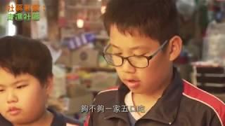 Publication Date: 2018-06-12 | Video Title: 童創100公平世界:小學世界公民計劃