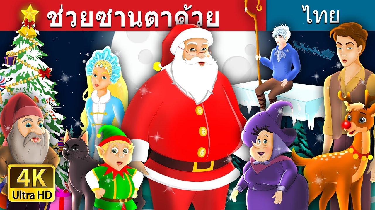 ช่วยซานตาด้วย | Helping Santa Story in Thai  | Christmas Story | Thai Fairy Tales