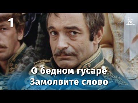 О бедном гусаре замолвите слово 1 серия (комедия, реж. Эльдар Рязанов, 1980 г.)