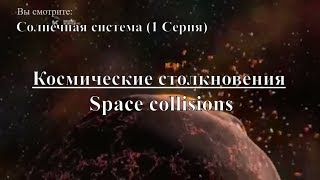 Discovery: Космические столкновения. Солнечная система (1 Серия) | Solar system. Документальный