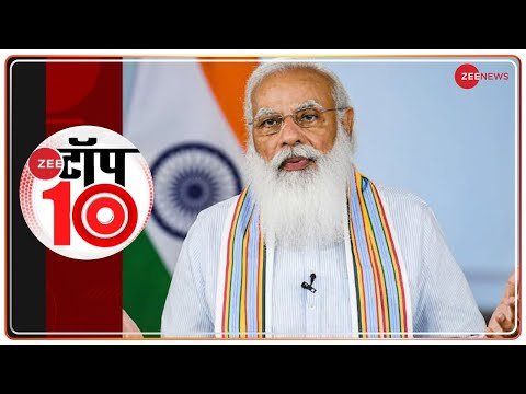 Zee Top 10: अब तक की 10 बड़ी खबरें | Top News Today | Breaking News | Hindi News | PM Modi