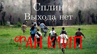 """Сплин - Выхода нет (""""БЕГУЩИЙ В ЛАБИРИНТЕ"""")"""