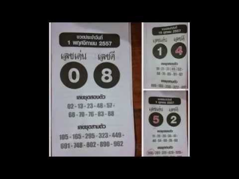 หวยเด็ด เลขเด็ด : หวยซอง เลขเด่นเลขดี งวดวันที่ 1 พ.ย. 57