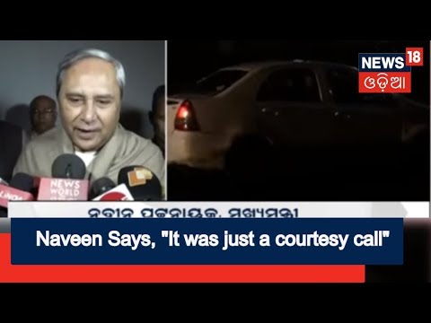 Odisha: Naveen Patnaik Meets PM Modi, Says Just A 'Courtesy Call' | Apananka Gaon Apananka Khabar
