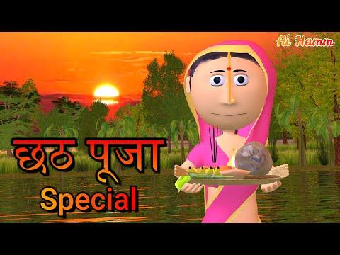 Ai Hamm    Chhath Puja Special    Happy Chath Puja     Chath Puja 2020