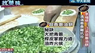 創意蔥油餅!千層皮口感酥 蔥香蝦Q脆