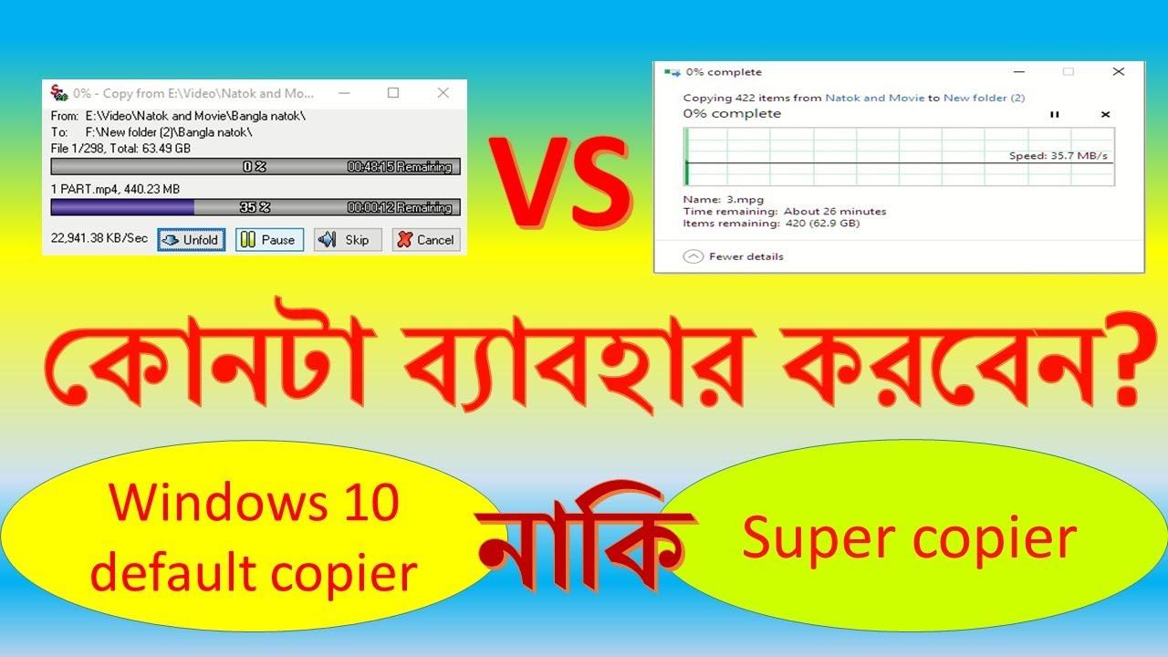 Windows 10 default copier VS super copier2/ supercopier by I-tech channel
