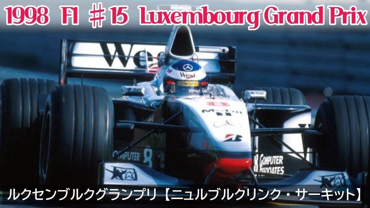 1998  F1 ♯15  Luxembourg Grand Prix  /  ルクセンブルクグランプリ【ニュルブルクリンク・サーキット】