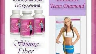 Капсулы для Похудения Skinny Fiber от SkinnyBodyCare(, 2013-10-26T18:14:48.000Z)