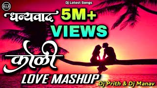 "Koli Love Mashup (Official Remix) Dj Prith & Dj Manav ""New Love Song"" ""New Marathi Love Mashup 2020"""