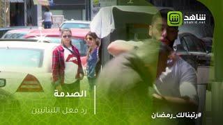 العنف كان رد فعل اللبنانيين فى الصدمة