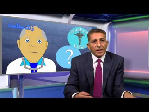 مزایای  اجرای  اخلاق حرفه ایی در نظام سلامت  TV 108: benefits ethical standards in healthcare