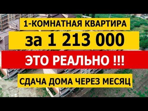 ЖК Подсолнухи - Достойный эконом. Квартира за 1 213 000 рублей. г.Краснодар