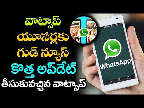 Download WhatsApp 2018 New Version Update   WhatsApp Latest Updates   VTube Telugu