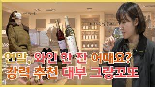 [안산을 부탁해] 대부도의 자랑 그랑꼬또 와인! 연말, 와인 한 잔 어때요? 강력추천! 대부 그랑꼬또!!! l와인l l술l l와이너리l l유쾌한주혜l