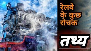 # Railway Interesting Unknown Facts, रेलवे से जुड़े कुछ रोचक तथ्य।