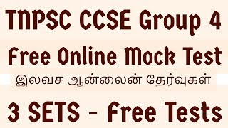 TNPSC CCSE Group 4 Free Online Tests / Mock Tests - 3 Mock Test Free
